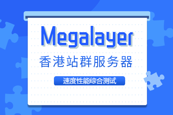 megalayer香港站群服务器测评