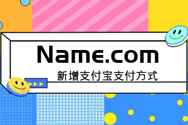 name.com域名