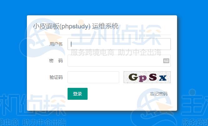 phpStudy登录页面
