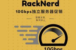RackNerd美国大带宽服务器活动