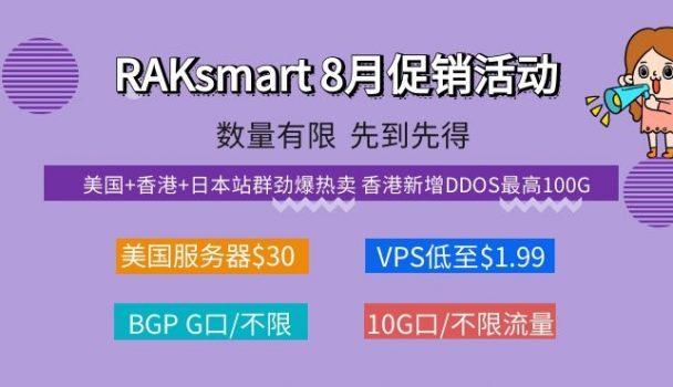 RAKsmart美国服务器促销活动