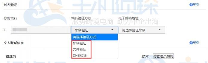 SSL证书域名验证方法