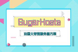 sugarhosts法国大带宽服务器