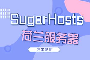 sugarhosts荷兰服务器方案