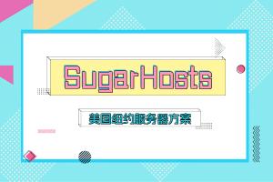 sugarhosts美国服务器配置