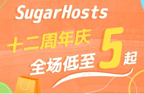 sugarhosts十二周年