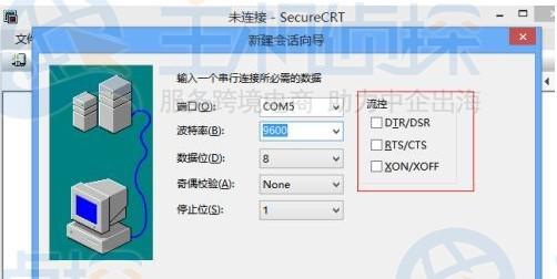 SecureCRT连接交换机