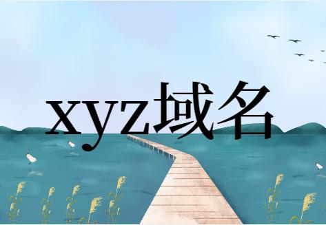 xyz域名
