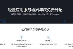 腾讯云轻量应用服务器周年庆免费升配