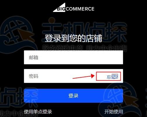 BigCommerce登录页面