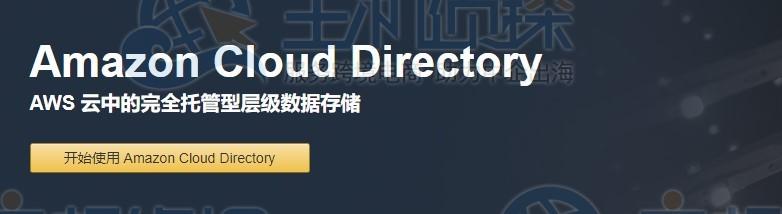 Amazon Cloud Directory