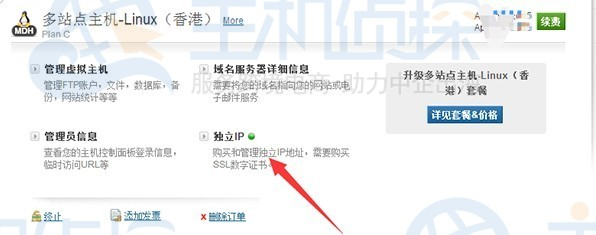 BlueHost中国区IP在哪里