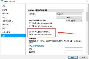 TeamViewer黑屏功能怎么使用