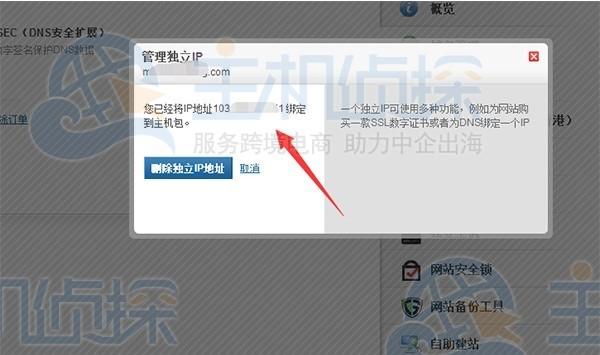 BlueHost香港主机IP