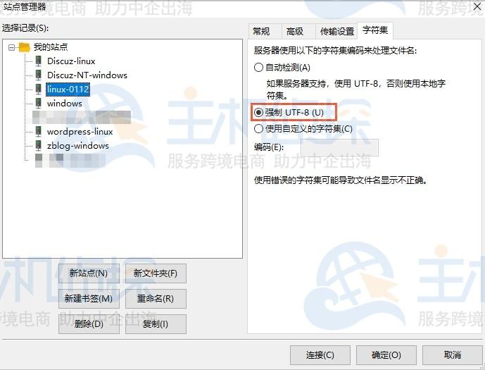 强制 UTF-8(U)