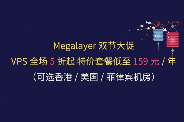 Megalayer双节大促