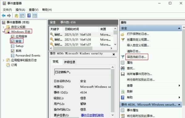 阿里云Windows实例查看远程登录信息的方法