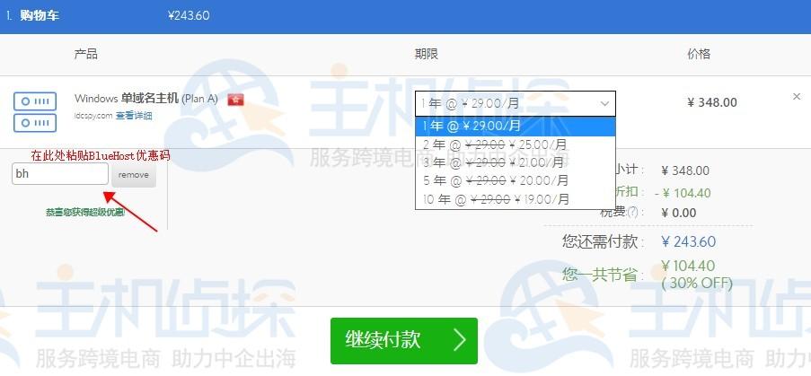 BlueHost香港虚拟主机