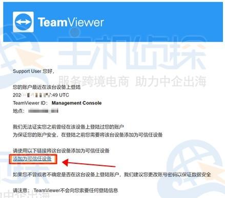 TeamViewer添加可信任设备