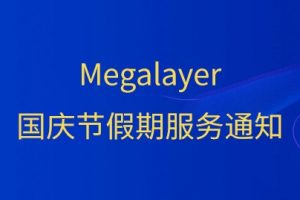 Megalayer发布关于国庆节假期服务通知