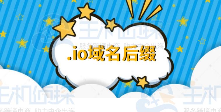 .io域名适合网站以及其介绍