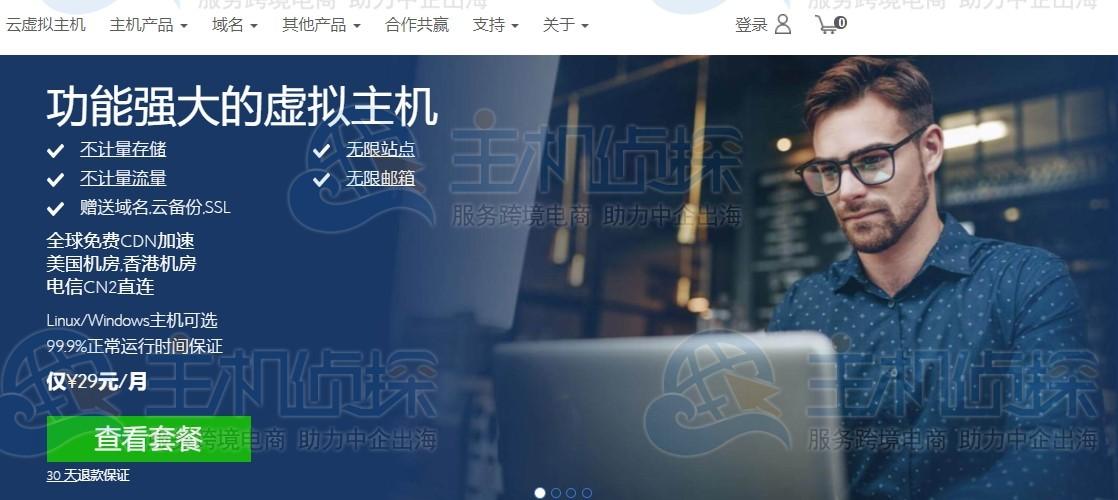 BlueHost中国官网