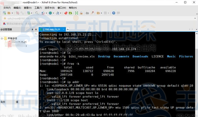 xshell终端软件