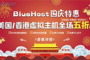 美国主机商BlueHost国庆特惠活动