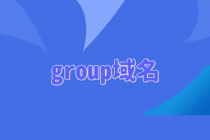 group域名