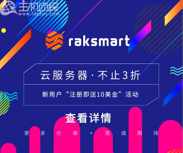 RAKsmart美国云服务器活动