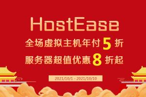 美国主机商HostEase活动