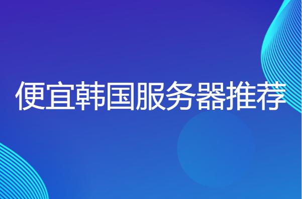 便宜韩国站群服务器租用推荐
