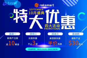美国服务器商RAKsmart活动