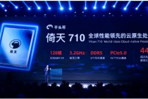 阿里云发布自研CPU芯片倚天710