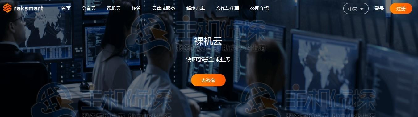 RAKsmart物理服务器多少钱一台