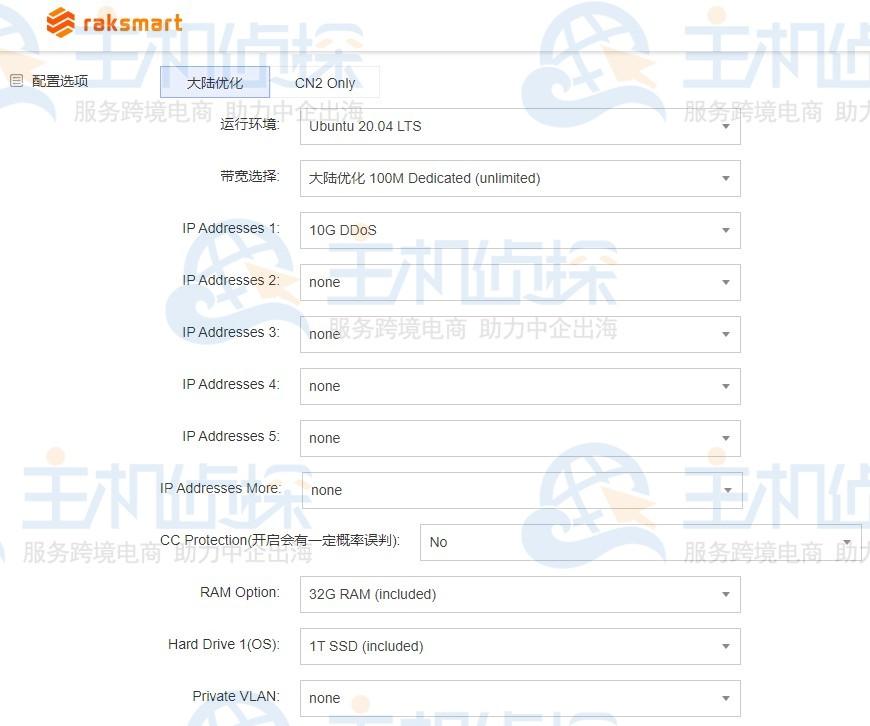 RAKsmart物理服务器购买流程