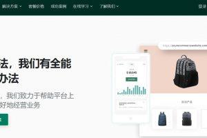 Shopify收费标准
