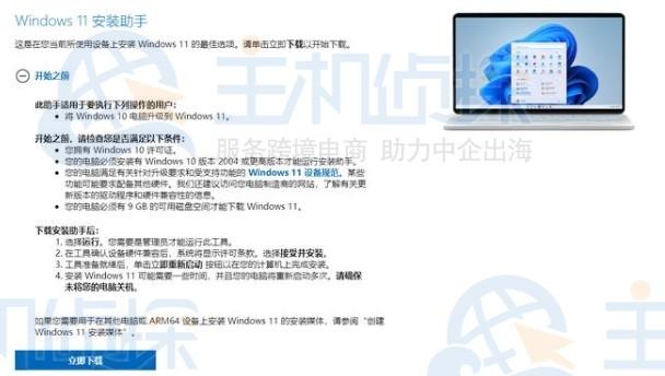 下载Windows 11升级助手