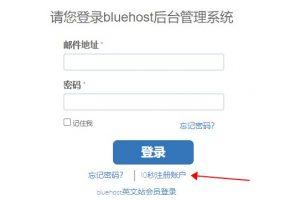 创建BlueHost账户