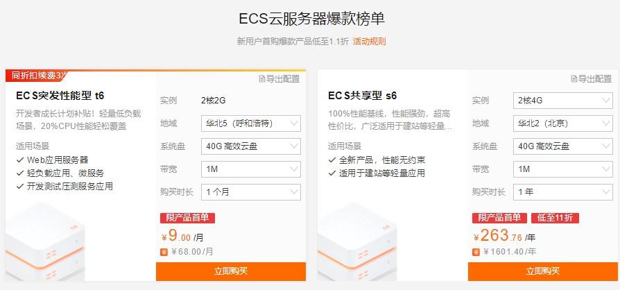 阿里云ECS云服务器