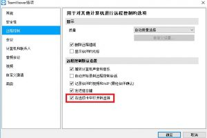 TeamViewer如何选择显示器