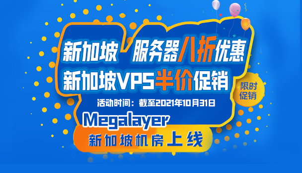 Megalayer新加坡服务器方案