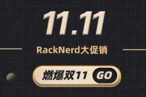 RackNerd双十一活动
